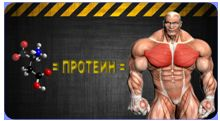 Протеїн. Його види та поради з прийому