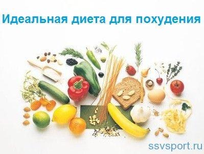 Найефективніша дієта для схуднення