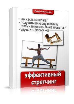 Розтяжка м`язів. Ефективний стретчинг.