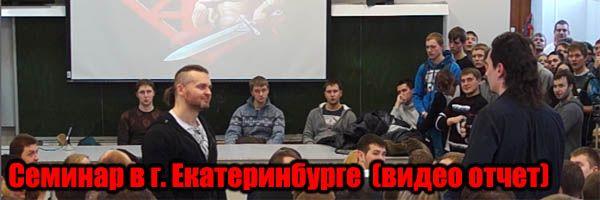 Семінар в Єкатеринбурзі - Денис Борисов