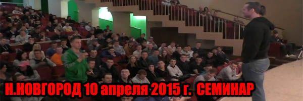 Семінар в Н.Новгороде - Денис Борисов
