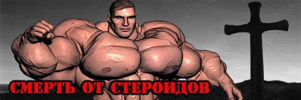 Смерть від анаболічних стероїдів