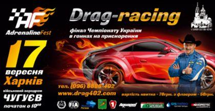Спортивна афіша Харків