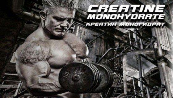 Як правильно приймати креатин моногідрат в порошку і в формі капсул