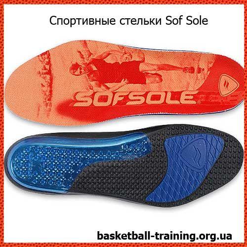 Спортивні устілки для баскетболістів sof sole. Мій досвід використання.
