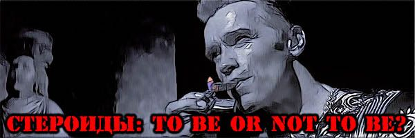 Стероїди: to be or not to be?