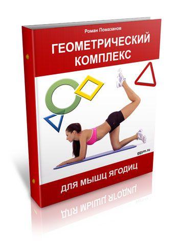 Геометричний комплекс для м`язів сідниць