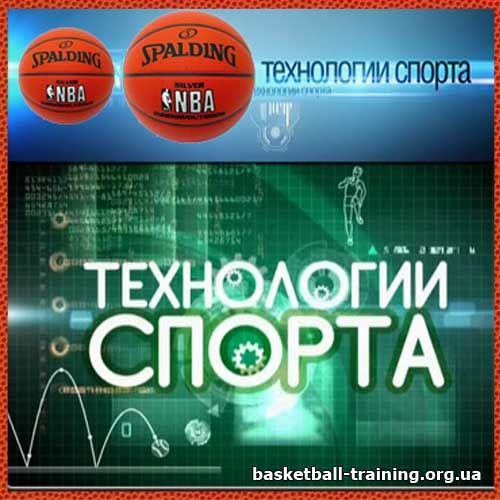 Технології спорту. Баскетбол