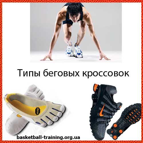 Типи бігових кросівок. Кросівки для бігу по асфальту, біговій доріжці і пересіченій місцевості.