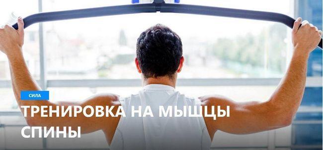 тренування на м`язи спини