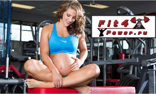 тренування при вагітності