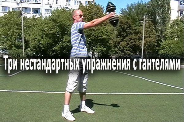 Три нестандартних вправи з гантелями