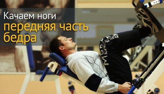 Вправи на передню поверхню стегна