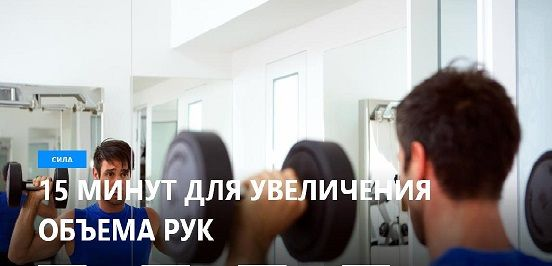 Збільшення обсягу рук за 15 хвилин