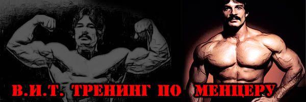 В.і.т. Тренінг по майку ментцеру