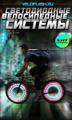VeloFlash - купити світлодіодне підсвічування на колеса велосипеда