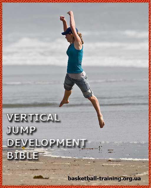 Vertical jump bible - біблія розвитку вертикального стрибка