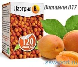 Вітамін В17 для чого потрібен організму