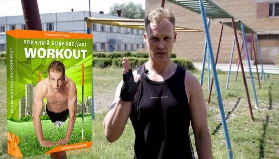 Воркаут тренування і вуличний бодібілдинг для початківців