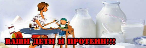 Шкода протеїну: ваші діти і протеїн!