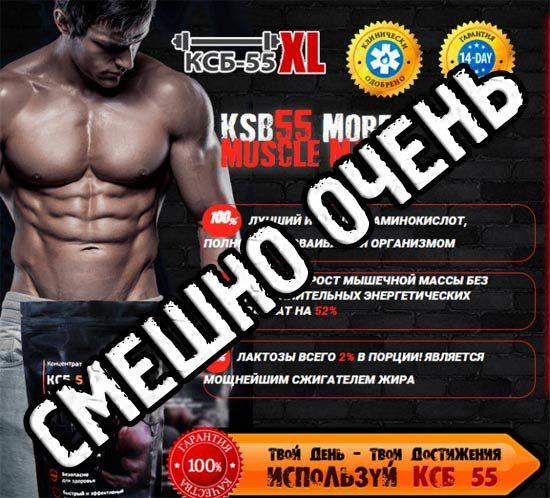 КСБ-55 реклама