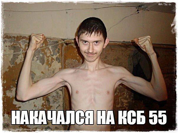 КСБ-55 смішно