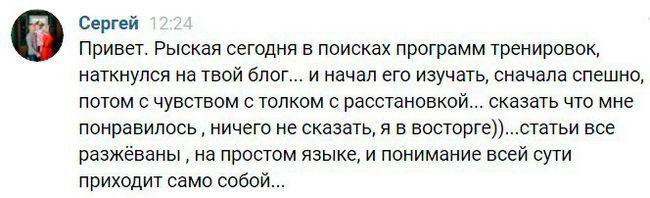 відгук Сергія