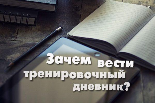 Навіщо вести тренувальний щоденник?