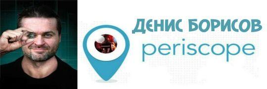 Записи трансляцій дениса борисова в periscope