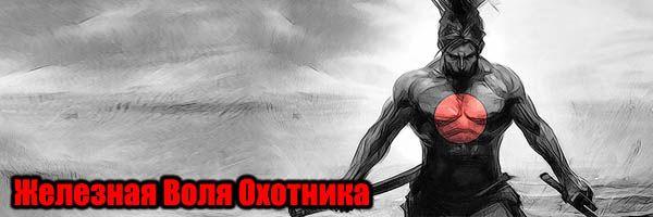 Залізна Воля Мисливця - Денис Борисов (Підпілля Б №198)